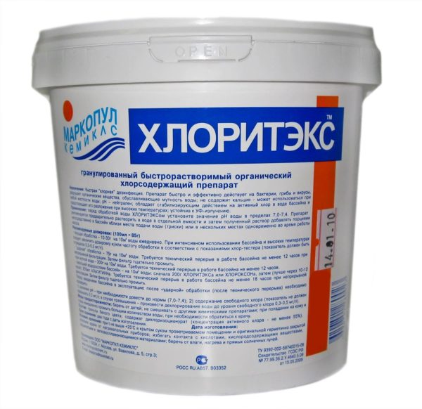Хлорсодержащий препарат