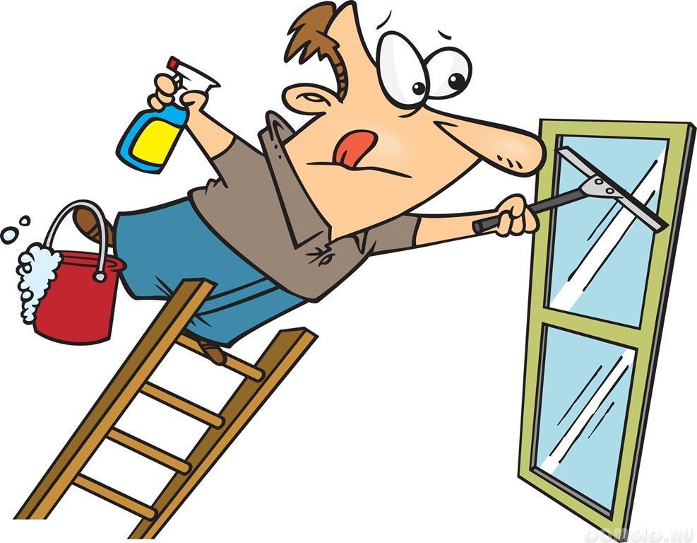 Картинки смешные про мытье окон, картинки про