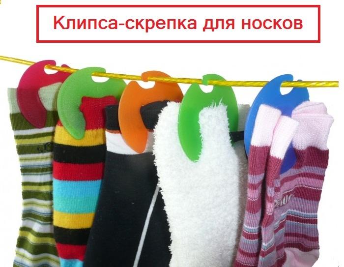 Вот так выглядят прищепки для стирки носков