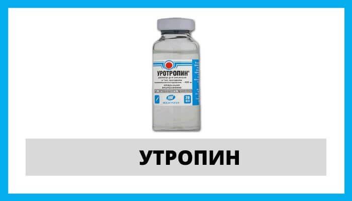 утропин