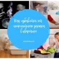 Как избавится от запаха в квартире